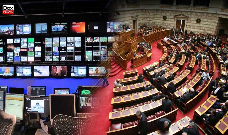 Τηλεοπτικές-άδειες-Βουλή