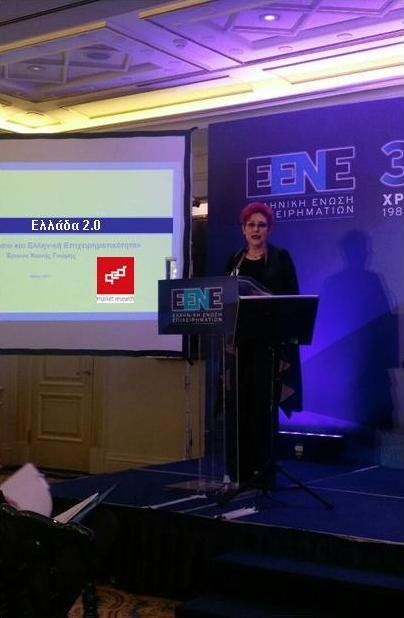4η Διάσκεψη της Ελληνικής Ένωσης Επιχειρηματιών (ΕΕΝΕ)